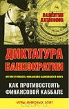 Новая книга В.Ю.Катасонова