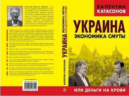 Новая книга В.Катасонова