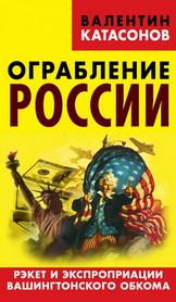 Книга В.Ю. Катасонова
