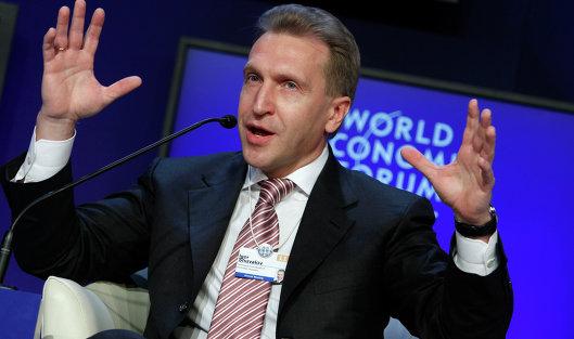 Первый вице-премьер Игорь Шувалов  заявил в Давосе о своей профнепригодности