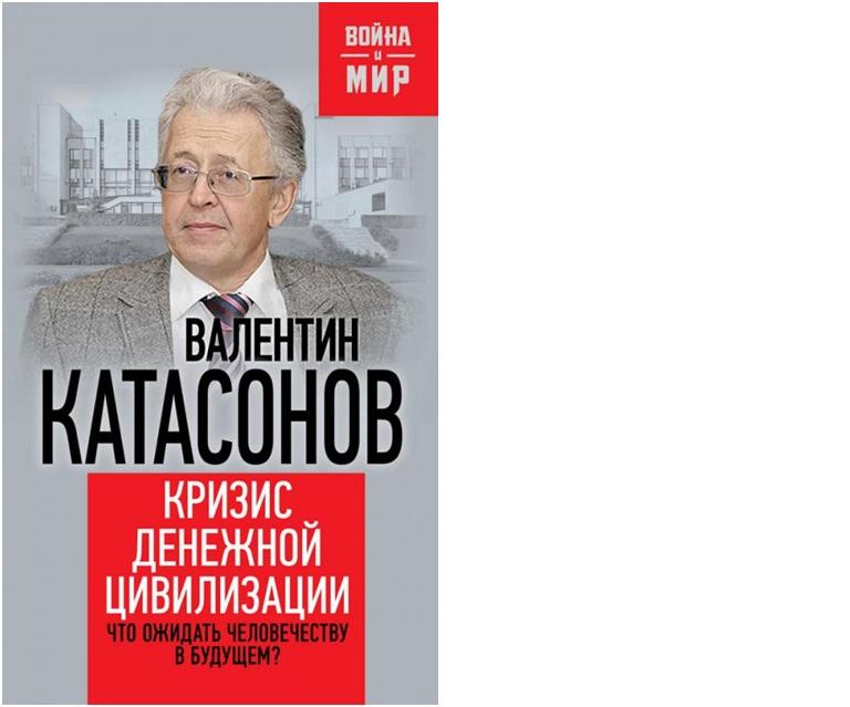 Валентин Катасонов. «Кризис денежной цивилизации»