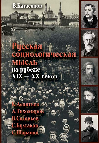 Русская социологическая мысль на рубеже XIX–XX веков.