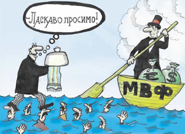МВФ и Украина. Кристин Лагард между плохим и совсем плохим