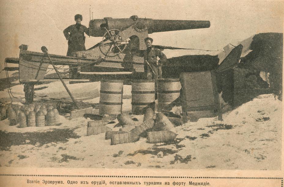 Россия 100 лет назад: Юденич берет турецкие города