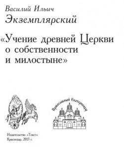 ЭКЗЕМП.