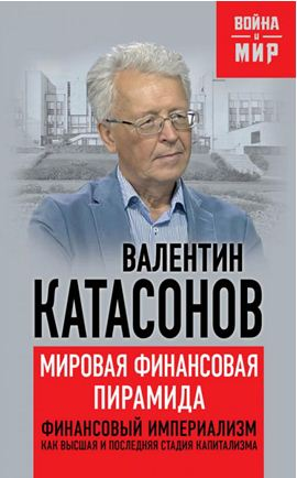 Представление новой книги  председателя Русского экономического общества им. С.Ф. Шарапова В.Ю. Катасонова