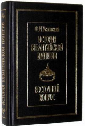 Ф. Успенский. История Византийской империи XI-XV вв. Восточный вопрос