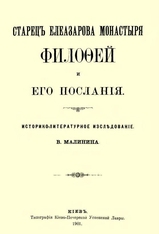 Старец Елеазарова монастыря Филофей и его послания