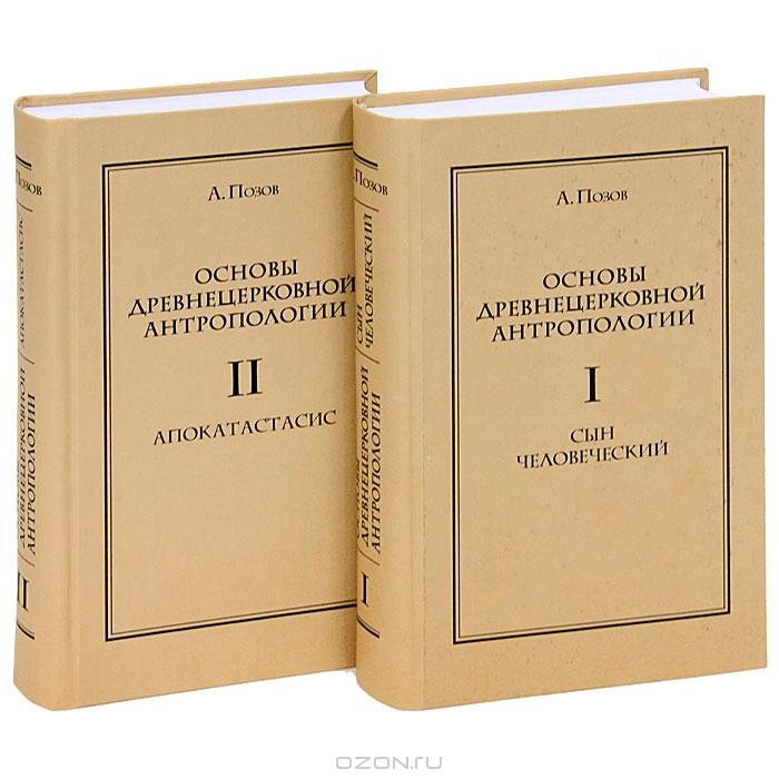Позов А. (Авраам Позидис). Основы древнецерковной антропологии: В 2 т. Том 2: Апокастасис