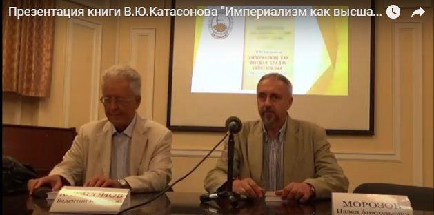 Презентация книги В.Ю. Катасонова. ПОСТ-РЕЛИЗ