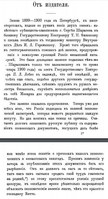 29-ШАРАПОВ-1