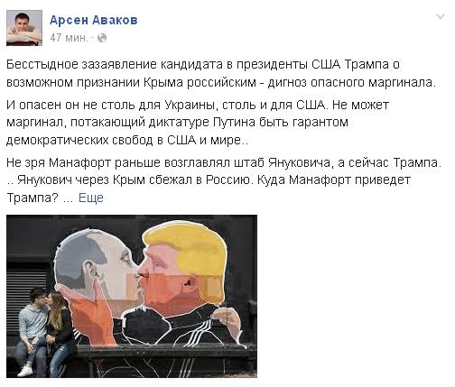 Украина и «фактор Трампа»