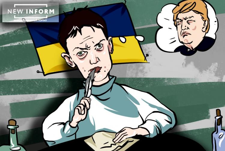 Савченко сменила «амплуа»: новый «экономический» бред Украины